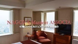 名古屋マリオットアソシアホテルのコンシェルジュフロアに宿泊しました ...