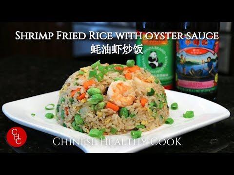 Shrimp Fried Rice With Oyster Sauce (Lee Kum Kee ) 李锦记蚝油炒饭 (中文字幕)