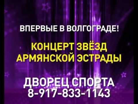 Концерт звезд Армении в Волгограде