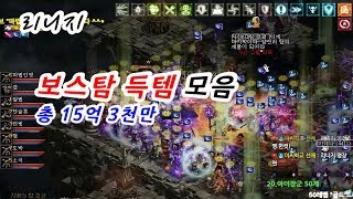 Lineage Boss Time Collection Total 1.53 billion Adena