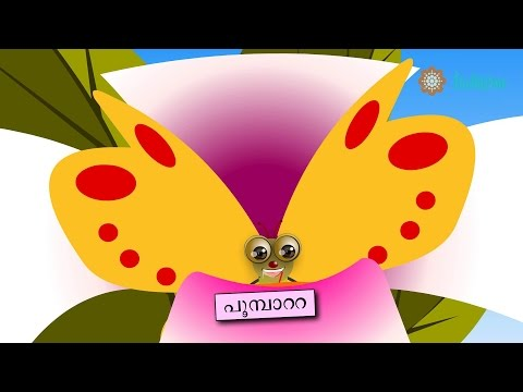 Poombatta - Malayalam Nursery Songs and Rhymes