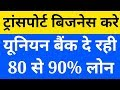 Kam investment me business kaise kare | start transport business with bank loan