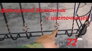 видео Кованое ограждение балкона и лестницы