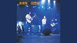Provided to YouTube by Universal Music Group Koraecyatutokinai (Live At Fukuoka Sunpalace / 1982) · Kaientai Kaisouroku ℗ 1986 Sander Music Released ...