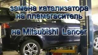 Автомобиль Mitsubishi Lancer. Ремонт выхлопной системы на Mitsubishi Lancer.