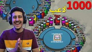 ردة فعلي على مقاطع امونق اس ( 1000 لاعب 😱🔥 !! ) - Among us