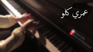وائل كفوري - عمري كلو (بيانو) | Wael Kfoury - Omri Kello (piano)
