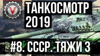 Танкосмотр2019 #8. CCCР. Тяжелые танки 3 (ветка ИС-4) | World of Tanks