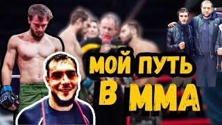 МОЙ ПУТЬ В ММА! UFC