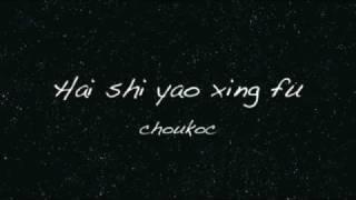 Hai shi yao xing fu (choukoc)