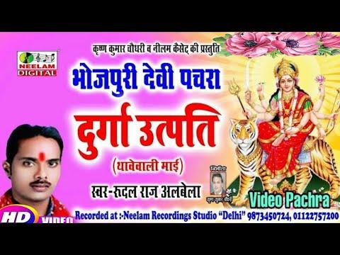 देवी पचरा | दुर्गा उत्पति | थावेवाली माई | रुदल राज अलबेला | (भोजपुरी प्रसंग ) | Durga Utpati