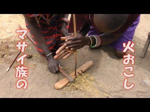 必見!サバイバル、キャンプに活用 マサイ族の火おこし術 火種が出来るまで アフリカ