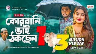 Bhai Thokchen - Afjal Sujon, Ontora HD.mp4
