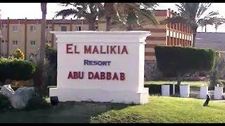 Отель El Malikia Abu Dabbab 5 Отдых в Египте Holidays in Egypt Urlaub in Ägypten