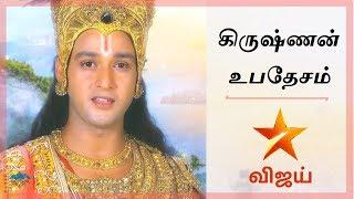 கிருஷ்ணன் உபதேசம் - VIJAY TV Mahabharatham Krishnan SPEECH FULL COLLECTION |  Krishnan ubathesam