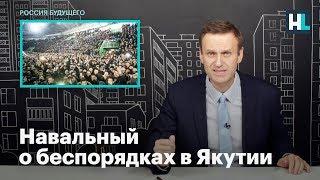 Навальный о беспорядках в Якутии