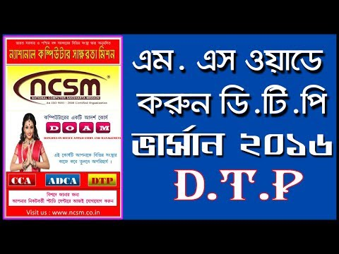 How to do DTP work in MS word 2016 Bangla|MS Word 2016 tutorial In Bengali