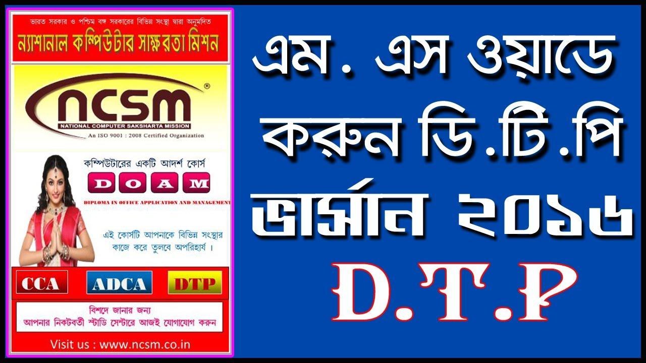 Dtp Bengali Book