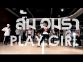 Play Girl - ส้ม อมรา | Choreography TOR.Bazic | | INTRO Girl Hiphop |