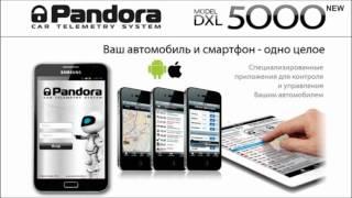 Автосигнализации с автозапуском. Pandora DXL(Продажа и установка Pandora. Автосигнализации с автозапуском. Рекламный ролик изготовлен www.orelplazmatv.ru., 2016-01-19T11:26:13.000Z)