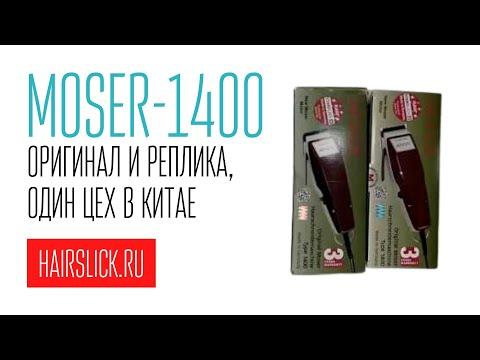MOSER 1400  оригинал и реплика . Один цех в Китае .
