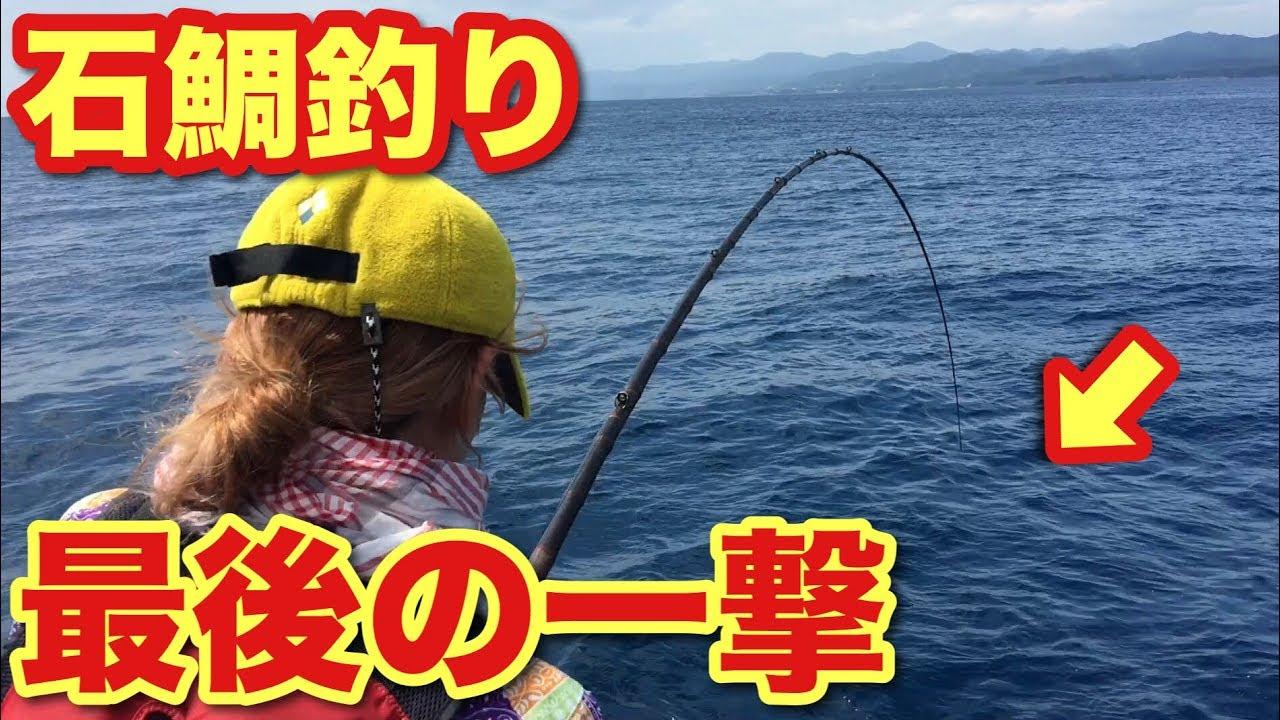 動画 石鯛 釣り