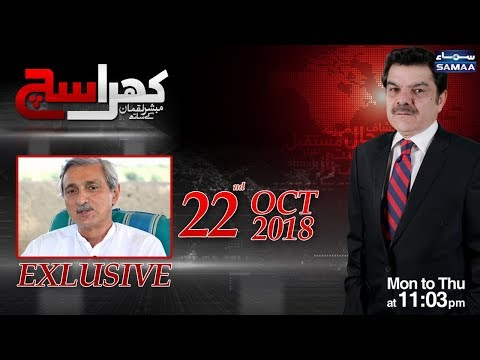 Exclusive Interview of Jahangir Tareen | Khara Sach |‬ Mubashir Lucman | SAMAA TV |‬ Oct 22, 2018