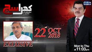 Exclusive Interview of Jahangir Tareen | Khara Sach | Mubashir Lucman | SAMAA TV | Oct 22, 2018
