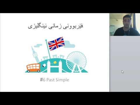 فێربوونی زمانی ئینگیزی #6 Past Simple ڕابردووی سادە