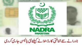 Modification in CNIC NADRA