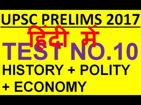 UPSC PRELIMS 2017 | MCQS | MOCK TEST 10 | QUICK REVISION IN HINDI | ONLINE IAS PREPARATION IN HINDI