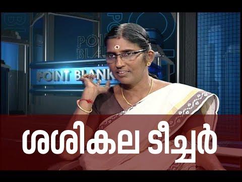 Interview with Sasikala Teacher | ശശികല ടീച്ചറുമായി അഭിമുഖം | Point Blank 19 Sep 2016