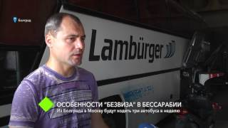 """Особенности """"безвиза"""" в Бессарабии: три автобуса в неделю из Болграда в Москву"""