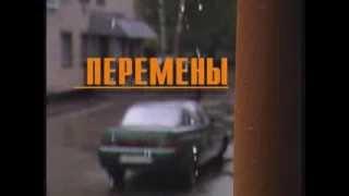 Перемены (трейлер). Газизов Джалиль, КадыровФанис, г.Нижнекамск