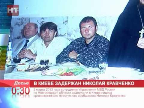 4.03.2013 В Киеве задержан Николай Кравченко