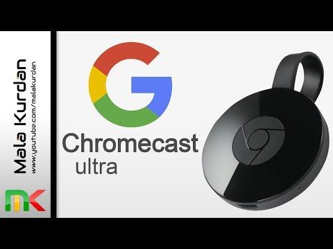 چـهوا بکـارئینــانـا ئامـیرێ Chromecast