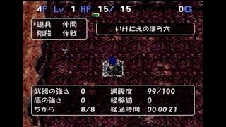 トルネコ3(PS2) いけにえのほら穴を21秒でクリア thumbnail