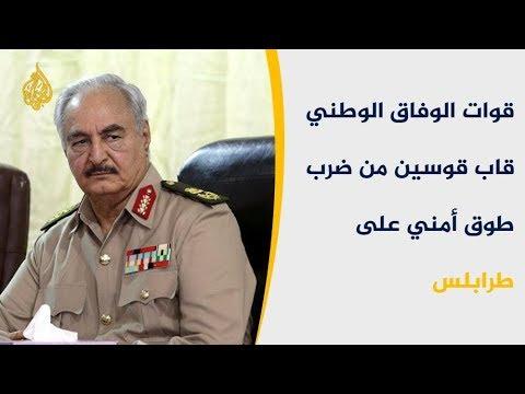 حكومة الوفاق تطالب مجلس الأمن بلجنة تقصي حقائق بطرابلس  - نشر قبل 7 ساعة