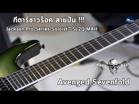 Jackson Pro Series Soloist™ SL2Q MAH with Avenged Sevenfold Song By Music Concept