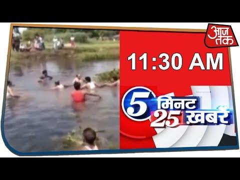 5 मिनट में 25 ख़बरें | Superfast Hindi News | July 16, 2019