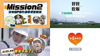 【7 ELEVEN】好好吃飯-網路公益影片
