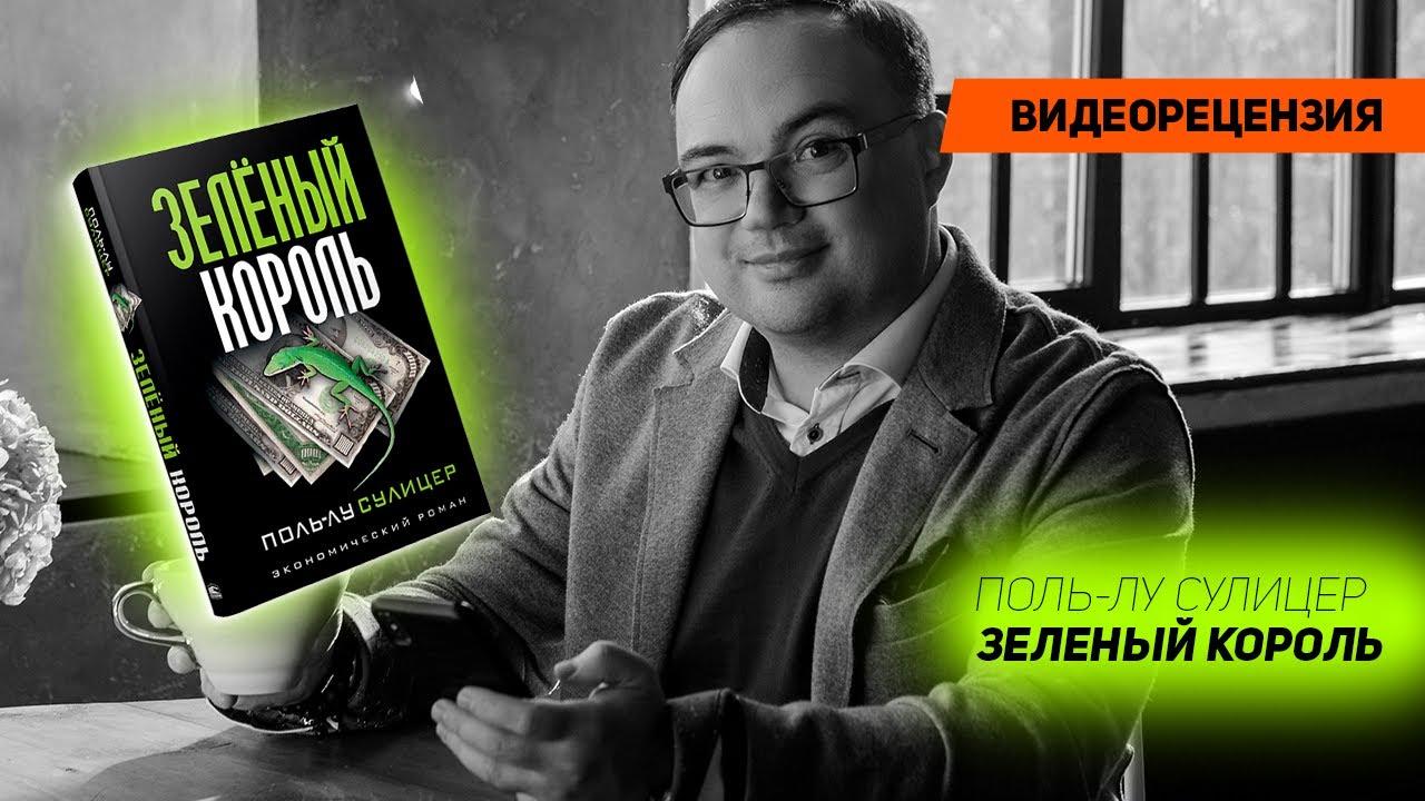 [Видеорецензия] Артем Черепанов: Поль-Лу Сулицер - Зеленый король