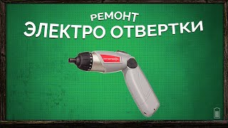 Жөндеу электр бұрауыш интерскол АҚ-4.8