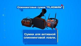 """Спиннинговые сумки """"FLAGMAN""""."""