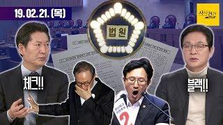 """[여의도 사사건건] 정두언 """"MB 혹시나 잘못되면 큰 정치적 파장 일 것""""_0221(목)"""