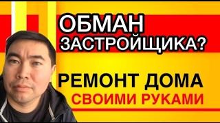 РЕМОНТ ДОМА 2 серия ОБМАН ЗАСТРОЙЩИКА