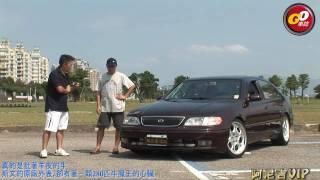 日本VIP改裝風吹到台灣Lexus家族讓你感受不同的風格(7-1)