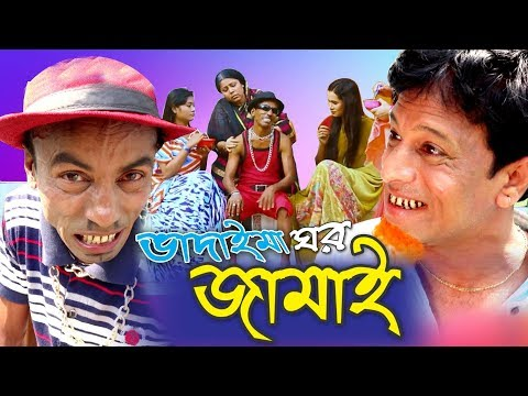 Vadaima Ghor Jamai | ভাদাইমা ঘর জামাই | Tarchera Vadaima | Jokes | Bangla Comedy Drama 2018