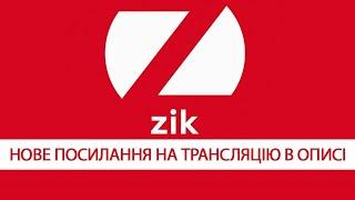 ZIK | Прямий ефір телеканалу ZIK