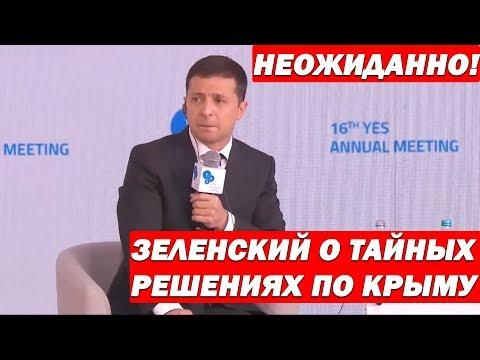 Говорить об этом РАНО - Зеленский о ВОЗВРАТЕ Крыма!